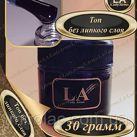 Топ Lady Arms LaLac без липкого слоя 30мл