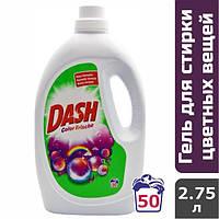 Гель для стирки цветного белья Dash Color Frische (50 стирок), 2.75 л