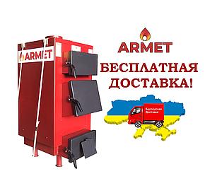 Котел твердотопливный Armet Pro 10 кВт