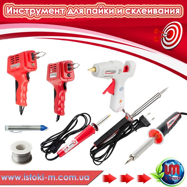 Инструмент для пайки, склеивания и выжигания