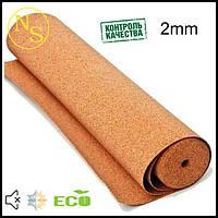 Пробковая подложка в рулоне (10х1м)  толщина 2мм. TM Bazalux