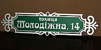 Адресная табличка фигурная серебро + зеленый