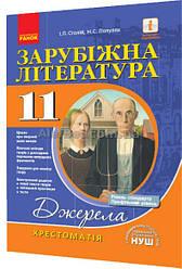 11 клас / Зарубіжна література. Хрестоматія. Джерела (НУШ 2019) / Столій / Ранок