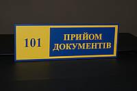 Табличка кабинетная жовто-блакитна