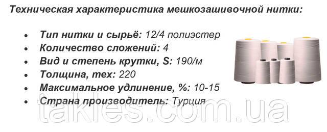 nitki_meshkozashivochnye
