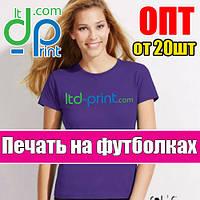 Печать на футболках заказать, нанесение на ткань, футболки с логотипом на заказ, недорого Днепр - от 20шт