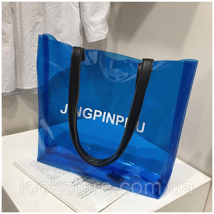 Женская прозрачная пляжная сумка JingPin голубая