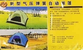 Туристическая палатка автомат 2 х 2 метра, 4-х местная