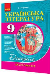 9 клас / Українська література. Хрестоматія. Джерела / Борзенко / Ранок