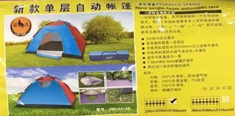 Туристическая палатка автомат 2.3 х 2.3 метра, 6-х местная