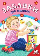"""Забавки для малят. Серія """"КУ-КУ!""""  Для найменших. Маленька книжечка з віконцями, фото 1"""