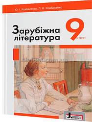 9 клас / Зарубіжна література. Підручник / Ковбасенко / Літера