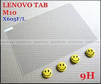 Защитное стекло PAJ 9H для планшета Lenovo Tab M10 TB-X605 (X605L X605F x505L x505F)  водостойкое 0,4 мм