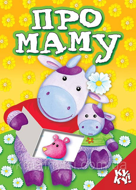 """Про маму. Вірш. Серія """"КУ-КУ!"""" Для найменших. Маленька книжечка з віконцями"""