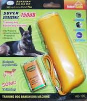 Ультразвуковой портативный отпугиватель собак с фонариком AD-100. для тренировки собак +крона!!!!