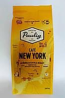 Молотый кофе Paulig New York 250 гр.