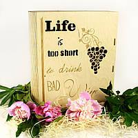 "Декоративная коробка для вина ""Life is too short to drink bad wine"", LaserBox"