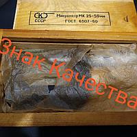 Микрометр МК 25-500.01 ГОСТ 6507-60 Качество СССР