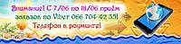 Внимание! С 7 по 18/06 прием заказов по Viber +38 066 704 42 35. Телефон в роуминге!
