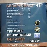 Чотиритактних бензокоса Беларусмаш 6800 (2 диска 1 бабіна), фото 4