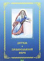 Детям о Православной вере. Часть 3