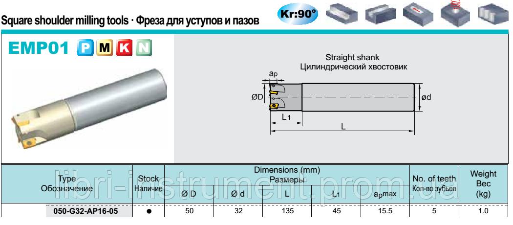 EMP01-050-G32-AP16-05