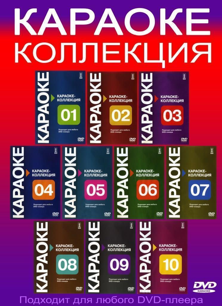 DVD-караоке Караоке-колекція №4