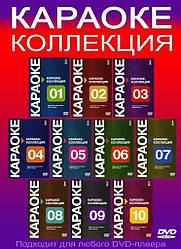 DVD-караоке Караоке-колекція №10