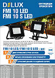 Прожектор светодиодный FMI 10 S LED 20Вт 6500К IP44 с датчиком движения, фото 7
