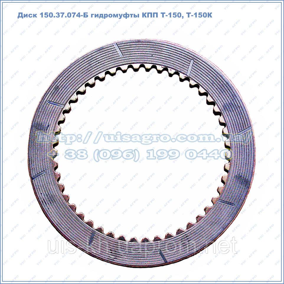 Диск 150.37.074-Б гідромуфти КПП Т-150, Т-150К, ХТЗ