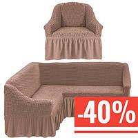АКЦИЯ!!! Чехол на угловой диван + кресло  кофейный  и еще 15 расцветок