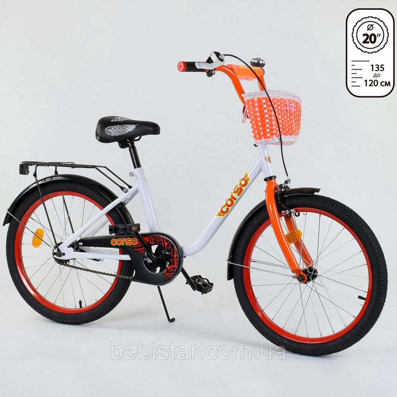 """Детский двухколесный велосипед БЕЛЫЙ, оранжевый обод, подножка, корзинка ручной тормоз Corso 20"""" детям 6-9 лет"""