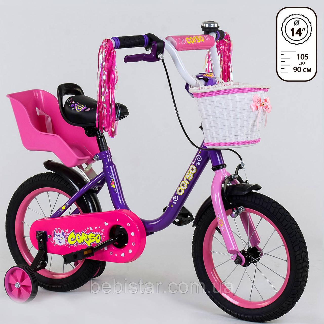 """Двухколесный детский велосипед ФИОЛЕТОВЫЙ, ручной тормоз, корзинка, сидение для куклы Corso 14"""" деткам 4-5 лет"""