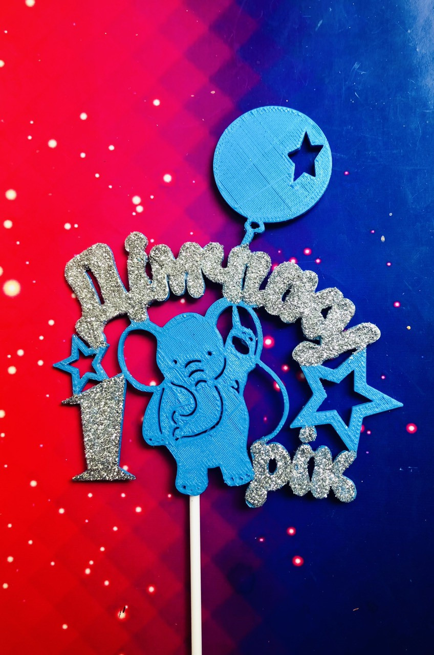 Топпер Дімчику 1 рік, День рождения Дмитра, топпер в торт Дмитрику, С днем рождения, Имя на выбор
