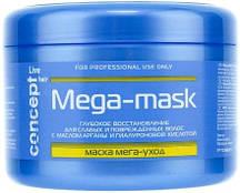 Маска МЕГА-Уход для слабых и поврежденных волос Concept (500мл.)