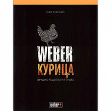 "Книга ""Weber Курка"" 50048"