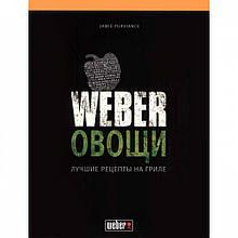 """Книга """"Weber Овочі"""" 50049"""