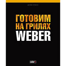 "Книга ""Готуємо на грилях Weber"" 577495"