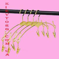 Вешалки плечики тремпеля (бельевые) для нижнего белья, купальников, трусов с прищепками металлические, золотые