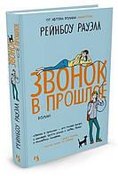 "Книга ""Звонок в прошлое"", Рейнбоу Рауэлл | Иностранка - Колибри"
