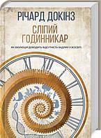 """Книга """"Сліпий годинникар: як еволюція доводить відсутність задуму у Всесвіті"""", Р. Докінз   КСД"""