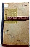 """Э.Мерш """"Неразрезные балки"""" 1933 год"""