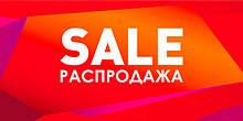 РОЗПРОДАЖ!!! Sale