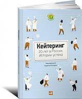 Кейтеринг: 20 лет в России. Истории успеха. Кирилл Погодин
