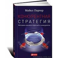 Конкурентная стратегия: Методика анализа отраслей конкурентов. Майкл Портер