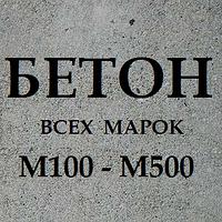 Товарный бетон М-200
