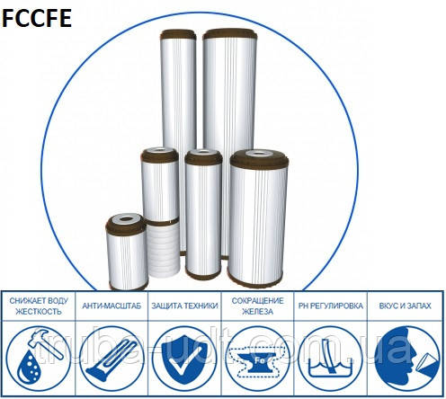Картридж для видалення заліза з води FCCFE20BB