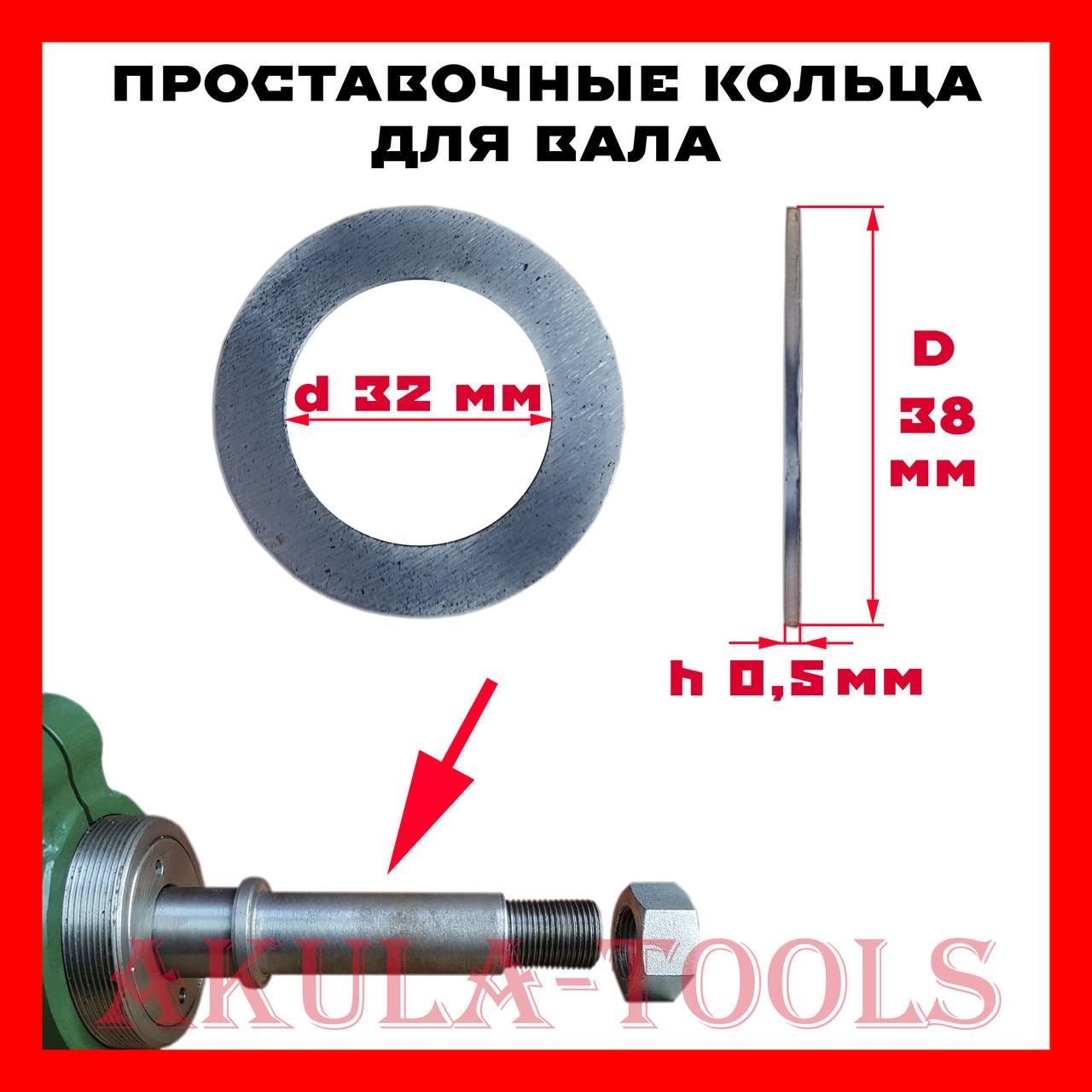 H0,5 мм Регулировочное проставочное кольца для вала №1