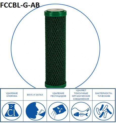 Угольный картридж Aquafilter FCCBL-G-AB