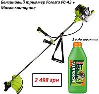 Бензиновый триммер Foresta FС-43 + Масло моторное
